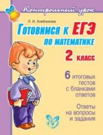 Готовимся к ЕГЭ по математике 2кл