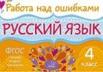 Русский язык 4кл