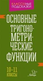 Валентина Альбертовна Крутецкая. Основные тригонометрические функции 10-11кл