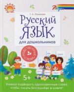 Русский язык для дошкольников. Родственные слова
