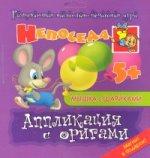 Аппликация с оригами.Мышка с шариками