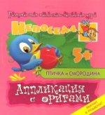 Аппликация с оригами.Птичка и смородина