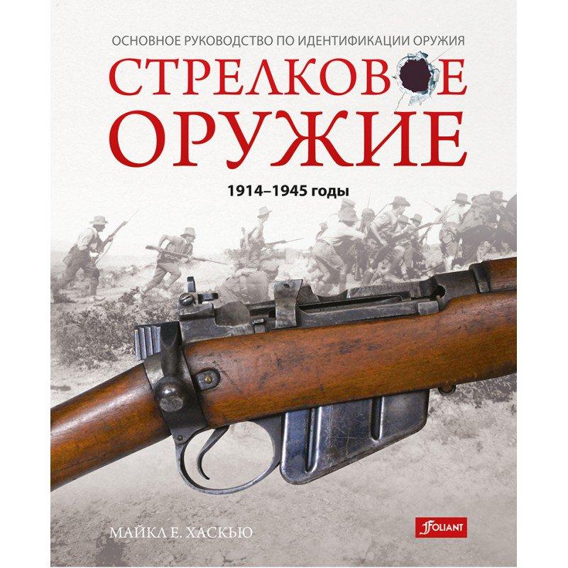 Стрелковое оружие: 1914-1945 годы