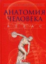 Анатомия человека. Атлас