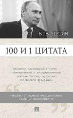 100 и 1 цитата.В.В.Путин