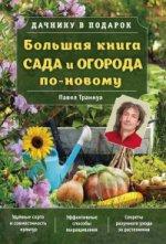 Большая книга сада и огорода по-новому (зеленая)