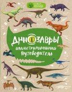 Динозавры: иллюстрированный путеводитель (нов.оф.)