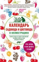 Ю. Г. Корчевский. Календарь садовода и цветовода в иллюстрациях. Что, когда и как делать в саду