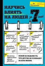 Научись влиять на людей за 7 дней ( Ди Макланахан  )