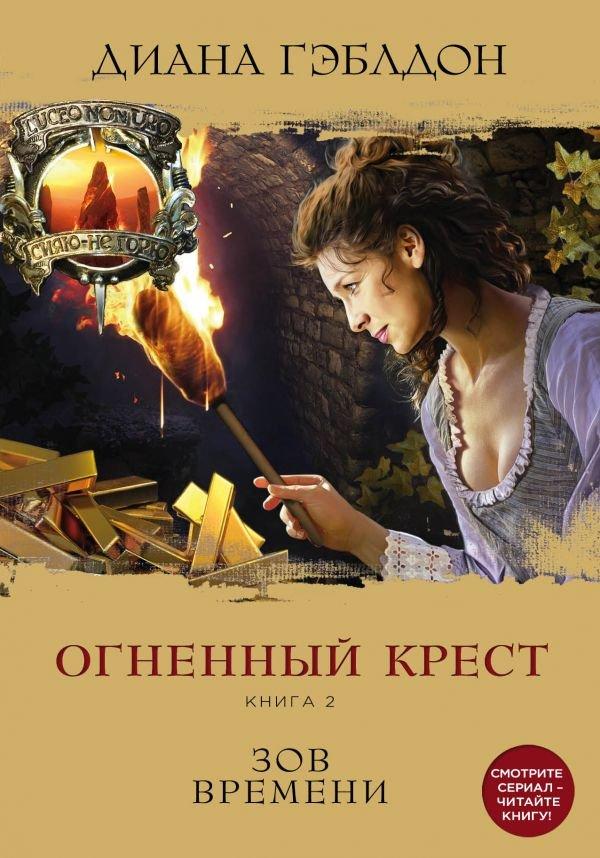 Огненный крест. Книга Вторая. Зов времени