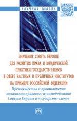 Значение Совета Европы для развития права и юридической практики государств-членов в сфере частных и публичных институтов на примере Российской Федерации. Преимущества и противоречия механизма правового взаимодействия Совета Европы и государств-члено