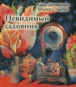 Невидимый садовник: Стихи для детей