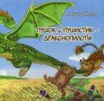 Пушок и Пушистик - драконопилоты