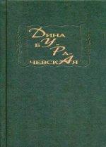 Дура: стихотворный сборник