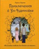 Приключения в Ух-Чудиновке: Волшебная повесть для детей и не только…