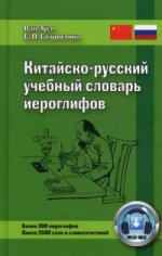 Китайско-русский учебный словарь иероглифов