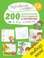 Карбонейл Бенедикт. 200 увлекательных игр и заданий по математике на каждый день. 3-6 лет 150x198