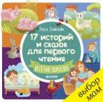 Лидия Данилова. 17 историй и сказок. Веселые поросята