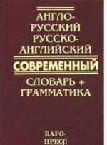 Англ-русск.СОВРЕМЕННЫЙ словарь+грам-ка/50000 сл