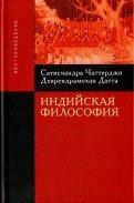 Индийская философия. 3-е изд