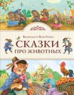Сказки про животных (ил. К. Павловой)