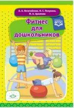 Фитнес для дошкольников