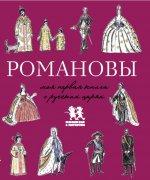 Романовы: моя первая книга о русских царях