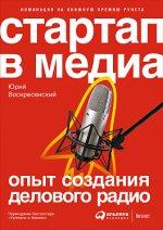Стартап в медиа: Опыт создания делового радио