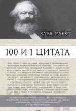 100 и 1 цитата.Карл Маркс