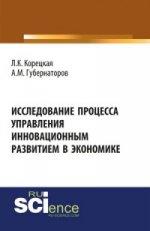 Исследование процесса управления инновационным развитием в экономике. Монография