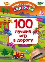 В. Г. Дмитриева. 100 лучших игр в дорогу