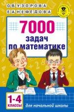 В. Г. Дмитриева. Математика 1-4кл [7000 задач]