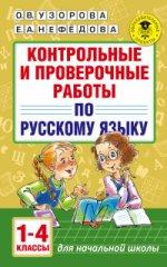 Русский язык 1-4кл [Контрольные и проверочные раб]