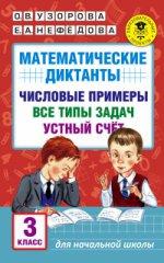 Владимир Игоревич Малов. Математические диктанты 3кл [Числовые примеры]