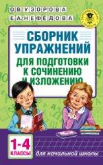 Русский язык 1-4кл [Сб.подгот.к сочин.иизл.]