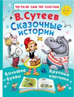 Ирина Викторовна Горбунова. Сказочные истории