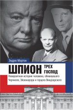 Шпион трех господ: невероятная история человека, обманувшего Черчилля, Эйзенхауэра и Гитлера ( Эндрю Мортон  )