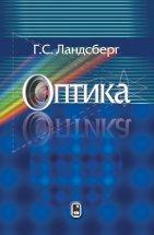 Оптика ( 7 издание)