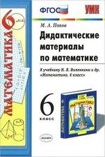 УМК Математика 6кл Виленкин. Дидактич. мат