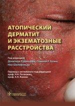 Атопический дерматит и экзематозные расстройства