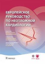 М. Тубаро,П. Вранкс. Европейское руководство по неотложной кардиологии 150x213