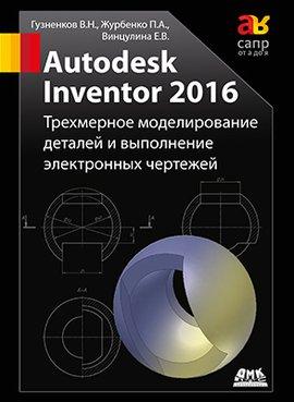 Autodesk Inventor 2016. Трехмерное моделирование деталей и выполнение электронных чертежей