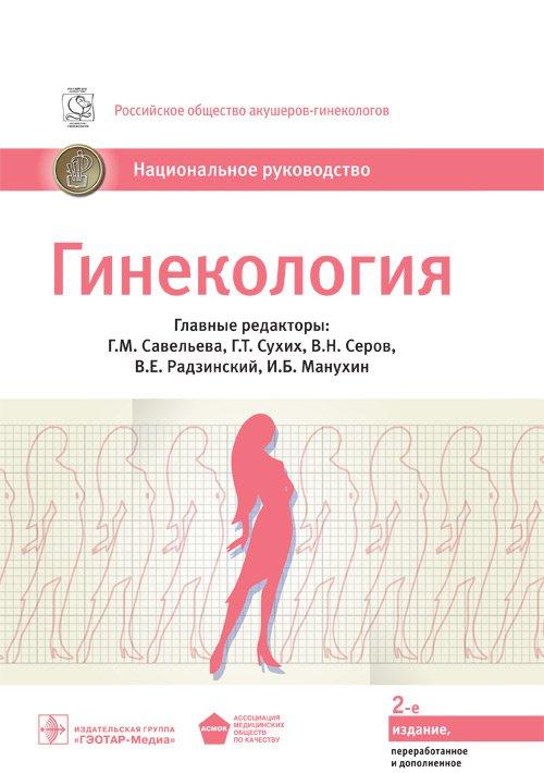 Книга Гинекология. Национальное руководство, В.И., Манухин ...