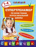 Супертренажер по всем темам курса начальной школы: 1-4 классы