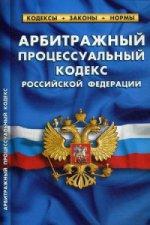 Арбитражный процессуальный кодекс РФ на 01.02.17