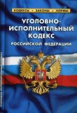 Уголовно-исполнительный кодекс РФ на 01.02.17