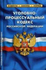 Уголовно-процессуальный кодекс РФ на 01.02.17