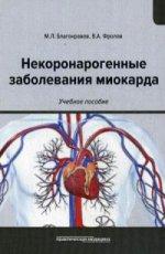 Владимир Игоревич Малов. Некоронарогенные заболевания миокарда.Уч.пос