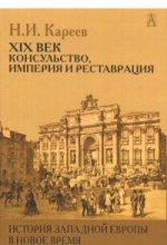История Западной Европы в Новое время. XIX век