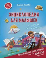 Энциклопедия для малышей в сказках. Новые истории